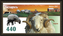 Stamp Domestic animals – Ram