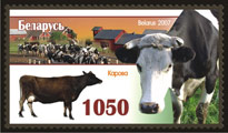 Stamp Domestic animals – Cow