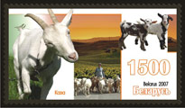 Stamp Domestic animals - Goat