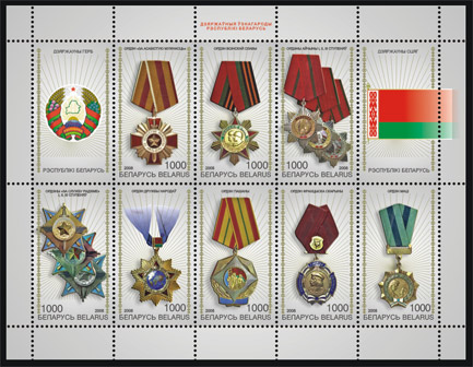 Sheetlet Orders of the Republic of belarus