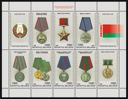 Sheetlet Medals of the Republic of Belarus