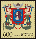 Stamp Municipal Arms of Vitsebsk