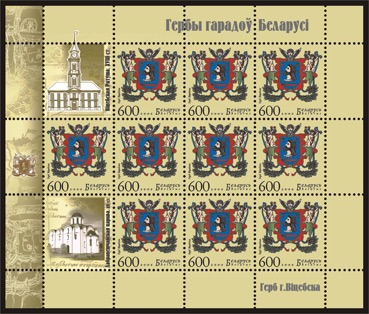 Sheetlet Municipal Arms of Vitsebsk (8 stamps + 2 cou-pons)
