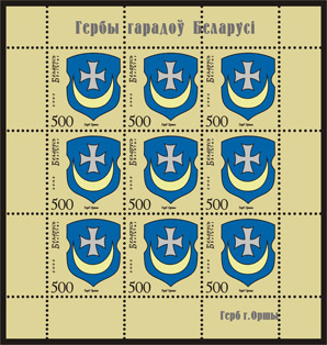 Sheetlet Municipal Arms of Orsha (9 stamps)