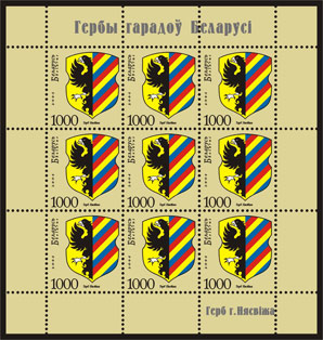 Sheetlet Municipal Arms of Nesvizh (9 stamps)