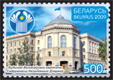 Stamp Building of the CIS Executive Committee