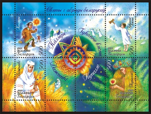 Souvenir sheet Belarus folk holidays & celebrations (4stamps +4 coupons)