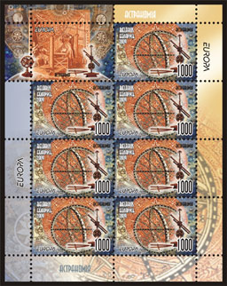 Sheetlet Europa 2009 – Ancient astronomy (7stamps +1 coupon)