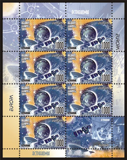 Sheetlet Europa 2009 – Modern astronomy (7 stamps +1 coupon)