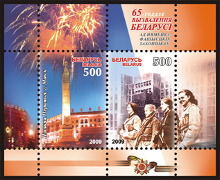 Souvenir sheet 65th liberation anniversary of Belarus