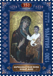 Stamp 350th anniversary of the icon of Holy Virgin of Borkolabovo