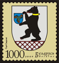 Stamp Municipal Arms of Smorgon