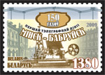 Stamp 150th anniversary of the first telegraph line Minsk-Bobruisk