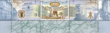 Stamp 150th anniversary of the first telegraph line Minsk-Bobruisk +2 coupons)