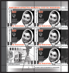 Sheetlet 90th birth anniversary of G.K. Makarova (5stamps +1 coupon)