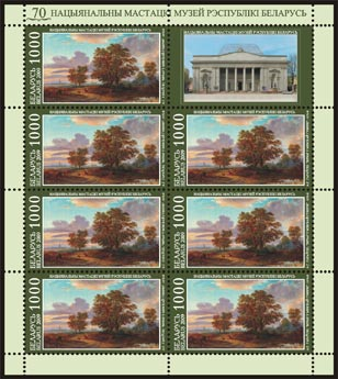 """Sheetlet A.G. Goravsky ""Evening in the Minsk province"". 1870-ies (7 stamps + 1 coupon)"""