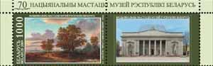 """Stamp A.G. Goravsky ""Evening in the Minsk province"". 1870-ies + 1 coupon"""