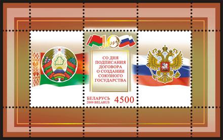 "Souvenir sheet ""10 years since signing the Foundation Treaty of the Union State"""
