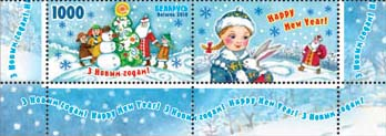 Stamp, Happy New Year!, Belarus,