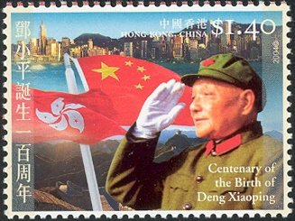 Centenary of the Birth of Deng Xiaoping