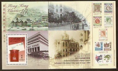 Hong Kong Classics Stamp Sheetlet No.10