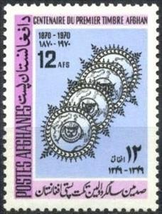 Stamp, Tiger's head of 1871, Afghanistan,