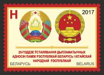25th anniversary of establishing diplomatic relations between the Republic of Belarus and the People's Republic of China