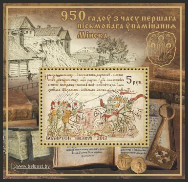 950 Years since the First Written Reference to Minsk