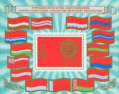 Block: 50th Anniversary of USSR.