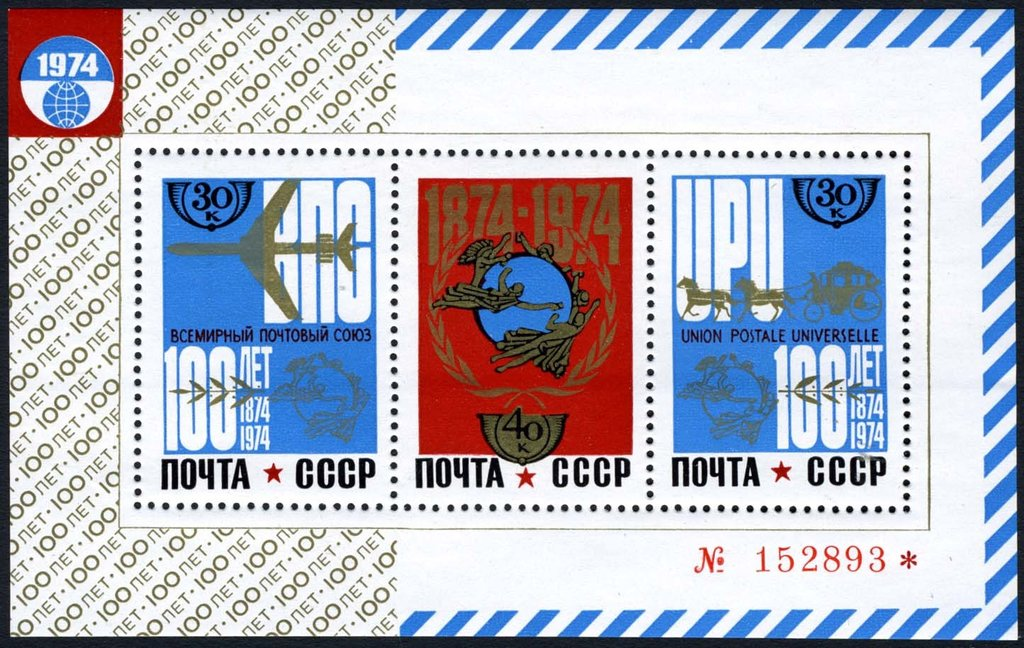 Centenary of Universal Postal Union.