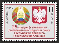25th Anniversary of Establishing Diplomatic Relations between the Republic of Belarus and the Republic of Poland