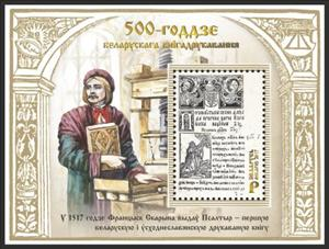 500th Anniversary of Belarusian Book Printing