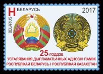 Joint Issue of the Republic of Belarus and the Republic of Kazakhstan. 25th Anniversary of Establishing Diplomatic Relations
