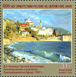 1000th anniversary of the attendance Russians on the Mount Athon