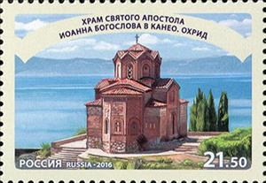 Ohrid and St Petersburg are issued as part of the joint issue of Macedonia and Russia