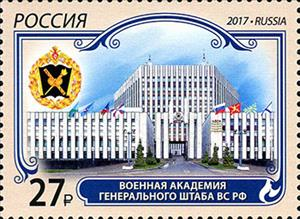 Military Academy of the General Staff of the Armed Forces of the Russian Federation