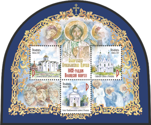 Belarusian Orthodox Church. 1025th anniversary of Polotsk diocese
