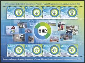 Joint Issue of Belarus, Kazakhstan and Russia. 25th Anniversary of Interstate Television and Radio Company Mir