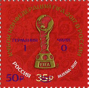 FIFA Confederations Cup Russia 2017 (with an overprint)