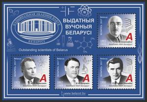 Outstanding scientists of Belarus