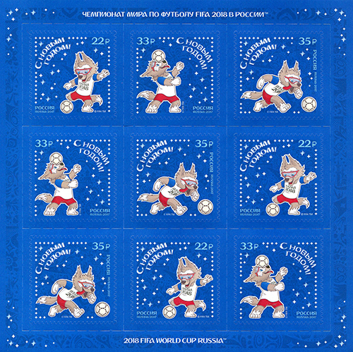 New Year postage stamps. 2018 FIFA World Cup Russia™ Official Mascot
