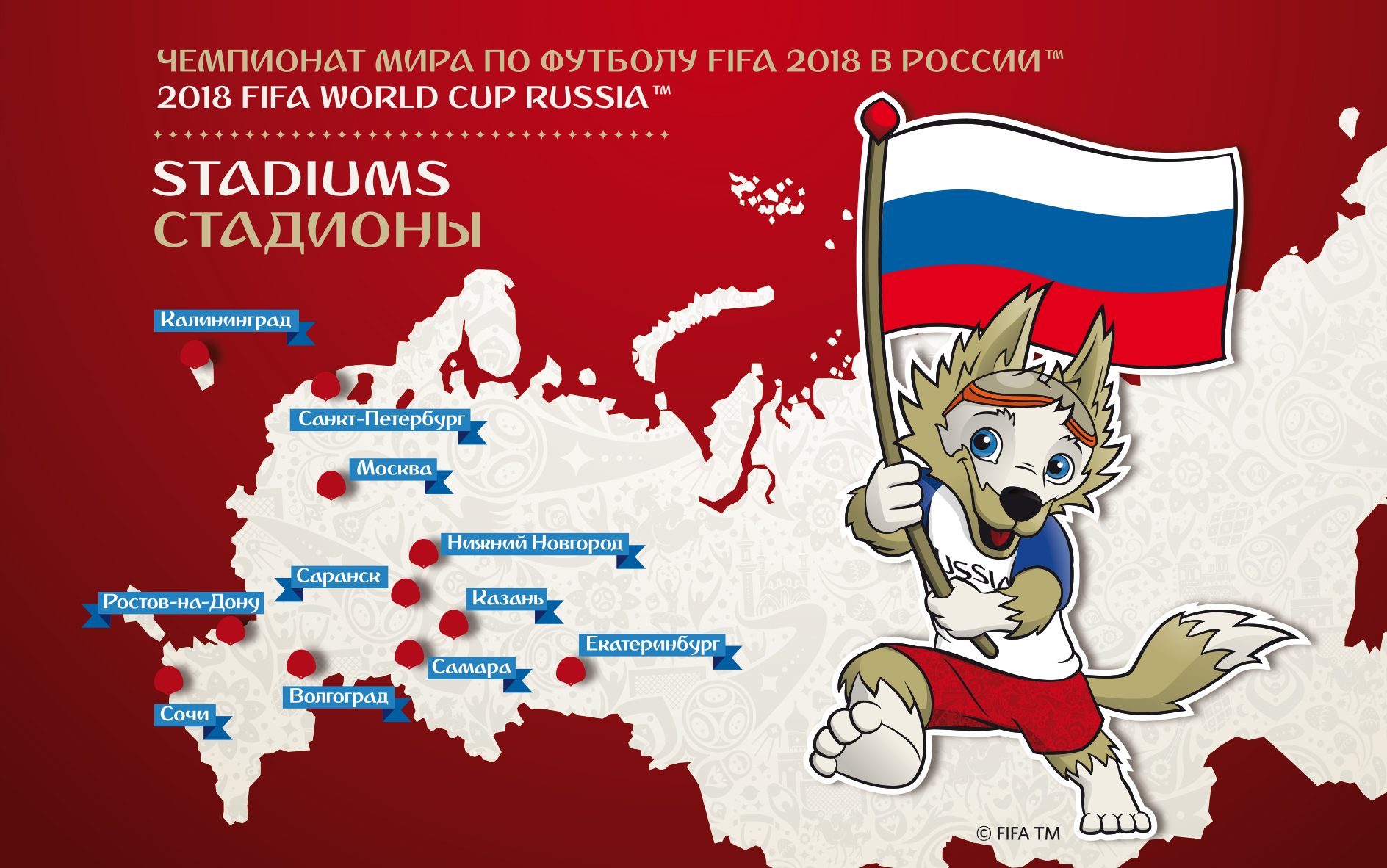 "Stamp booklet ""FIFA 2018 World Cup Russia™. Stadiums"""