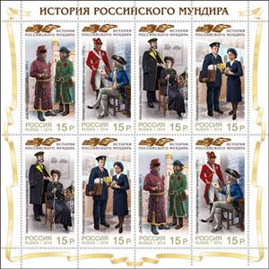 History of the Russian Uniform. Communication Industry Employee Outfit