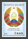 16th definitive issue. National emblem of the Republic of Belarus