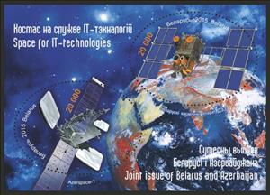 Joint issue of Belarus and Azerbaijan. Space for IT-Technologies
