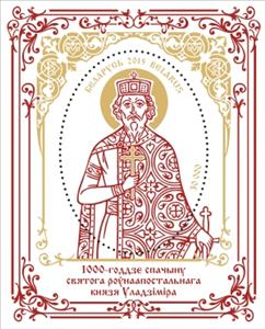 1000th anniversary of the demise of St. Vladimir