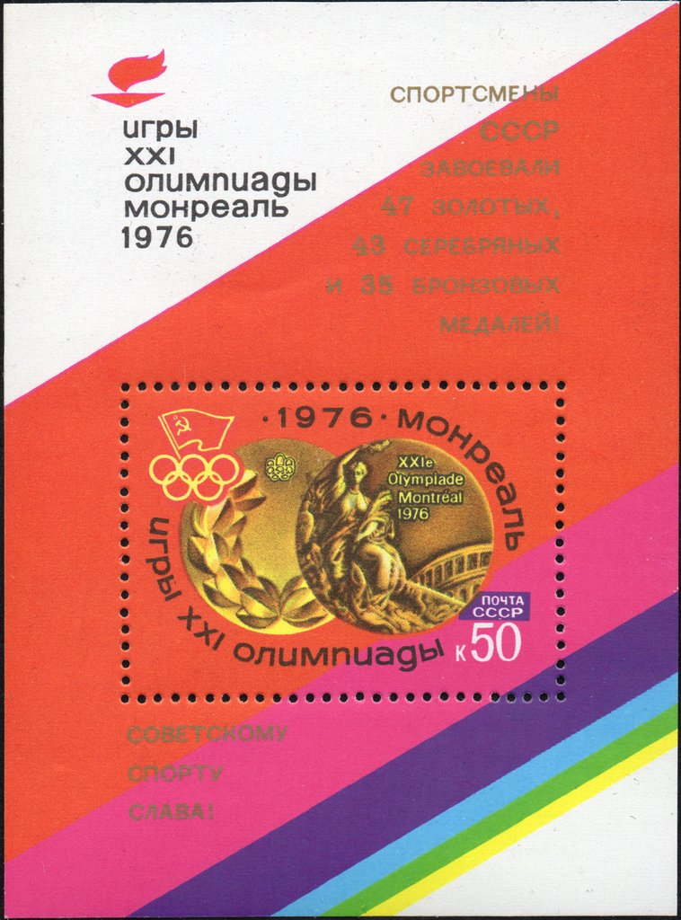 Block: 21st Summer Olympic Games, Montreal.Overprint.