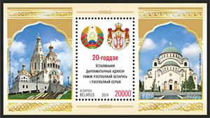 20th anniversary of establishing diplomatic relations between the Republic of Belarus and the Republic of Serbia