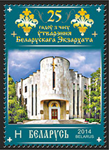 25 years since the foundation of the Belarusian Exarchate