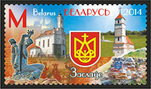 Towns of Belarus. Zaslavl